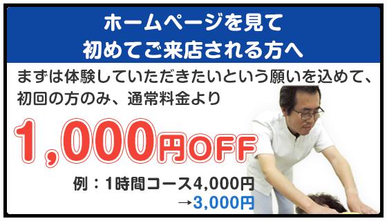 初回限定施術料金1,000円OFF